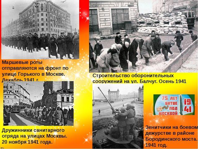 Маршевые роты отправляются на фронт по улице Горького в Москве. Декабрь 1941...