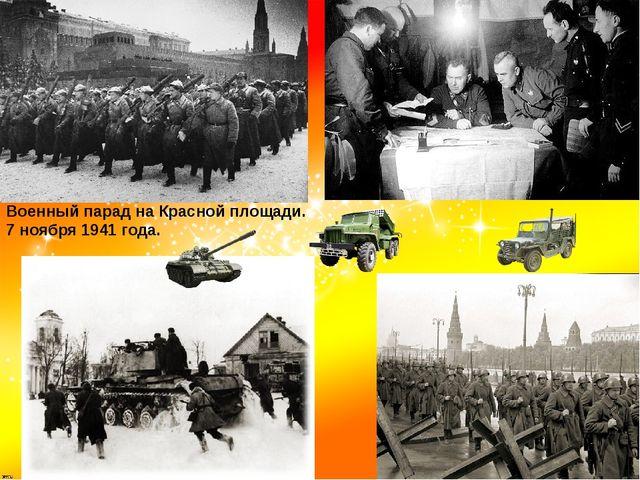 Военный парад на Красной площади. 7 ноября 1941 года.
