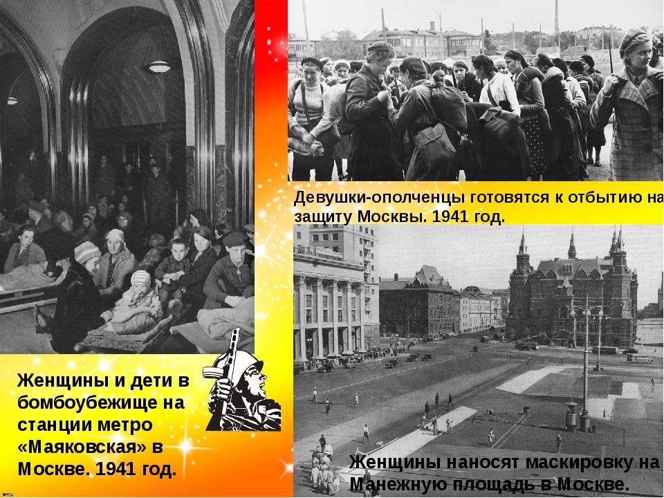 Женщины и дети в бомбоубежище на станции метро «Маяковская» в Москве. 1941 го...