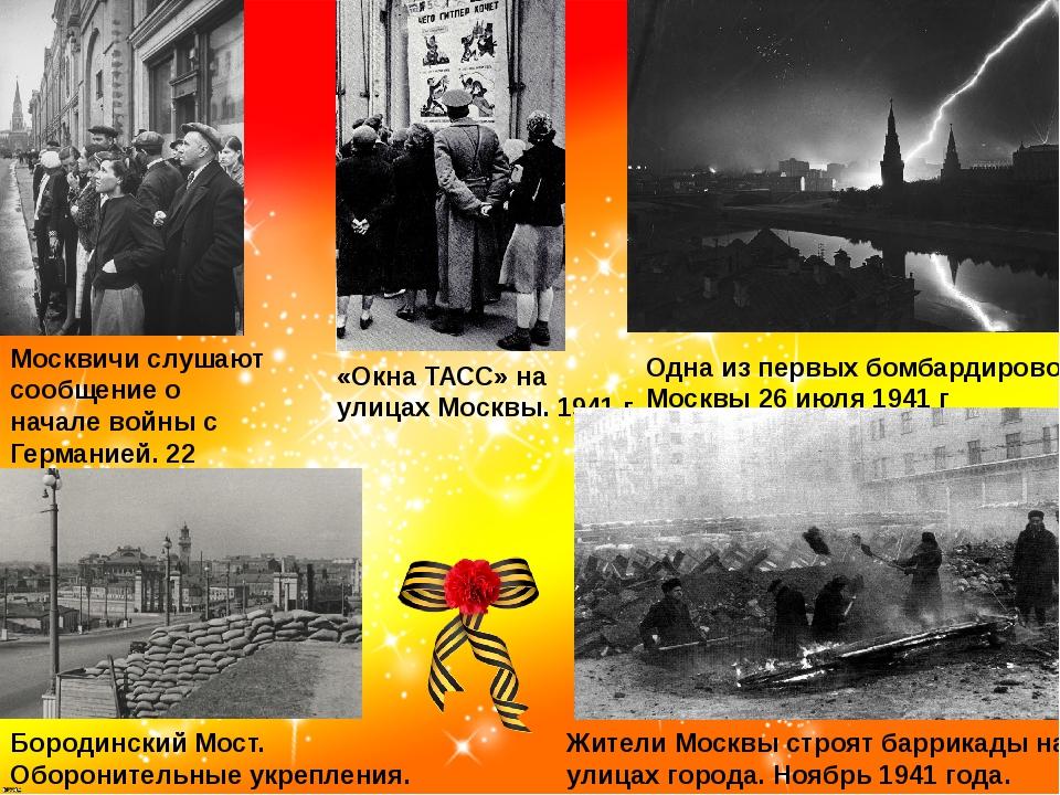 Москвичи слушают сообщение о начале войны с Германией. 22 июня 1941 г. «Окна...