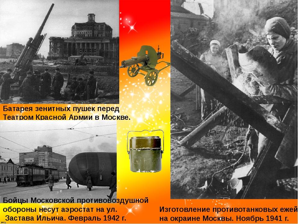 Батарея зенитных пушек перед Театром Красной Армии в Москве. Октябрь 1941 г....
