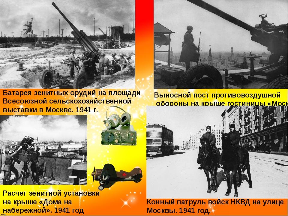 Выносной пост противовоздушной обороны на крыше гостиницы «Москва» Батарея зе...