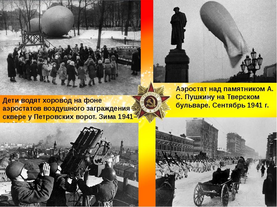 Аэростат над памятником А. С. Пушкину на Тверском бульваре. Сентябрь 1941 г....