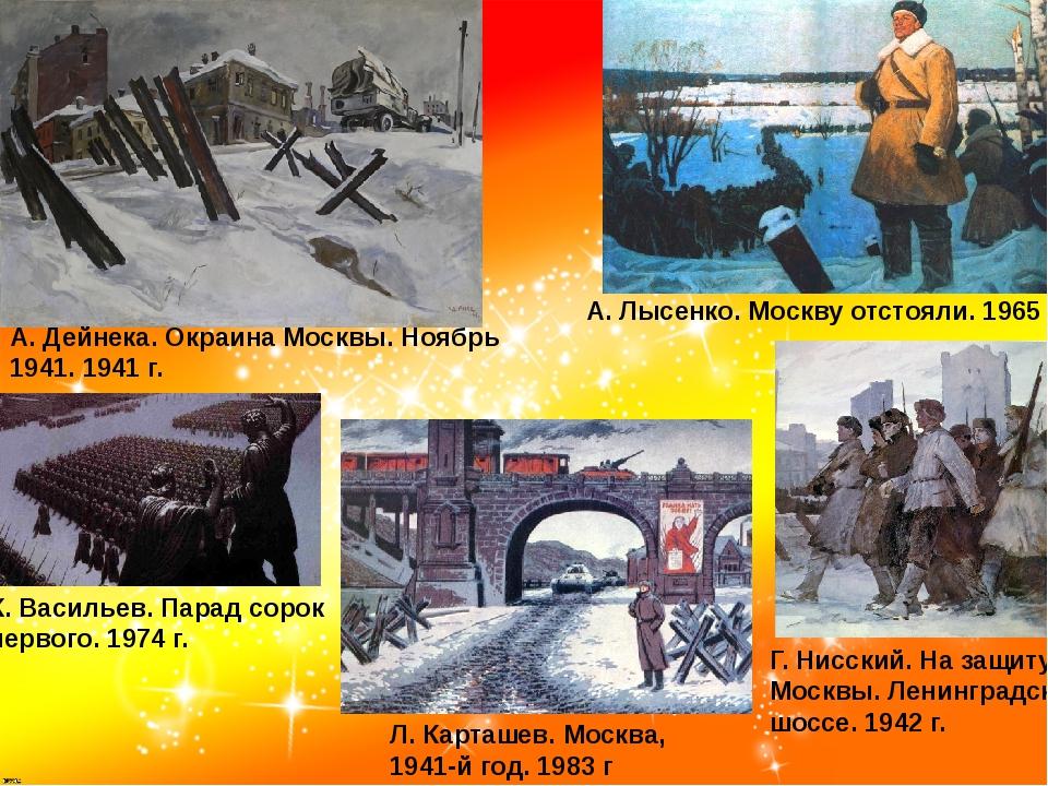А. Дейнека. Окраина Москвы. Ноябрь 1941. 1941 г. А. Лысенко. Москву отстояли....