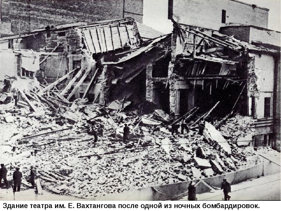Здание театра им. Е. Вахтангова после одной из ночных бомбардировок. 1941г.