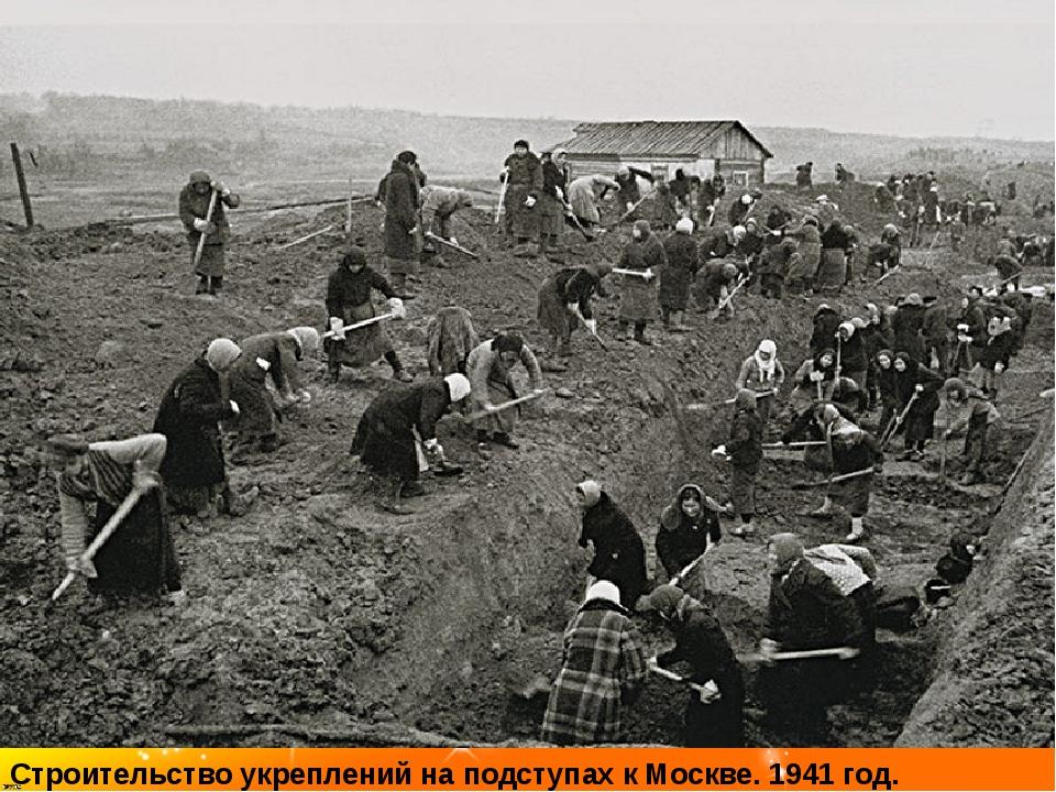 Строительство укреплений на подступах к Москве. 1941 год.