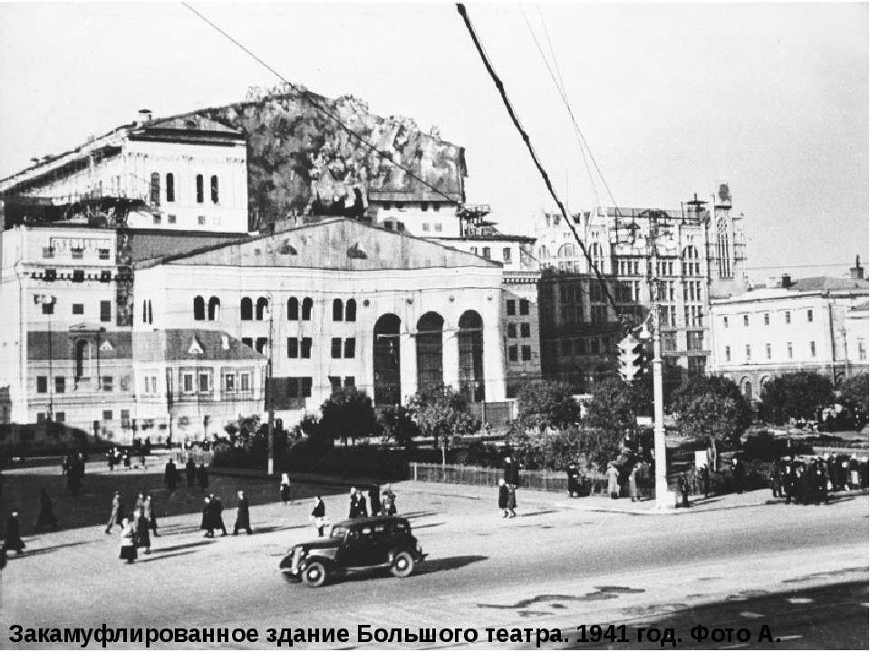 Закамуфлированное здание Большого театра. 1941 год. Фото А. Красавина.