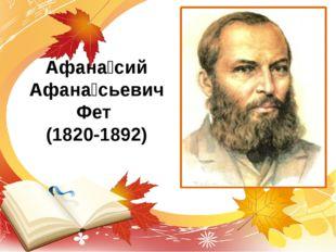 Афана́сий Афана́сьевич Фет (1820-1892)