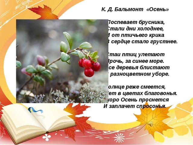 К. Д. Бальмонт «Осень» Поспевает брусника, Стали дни холоднее, И от птичьего...