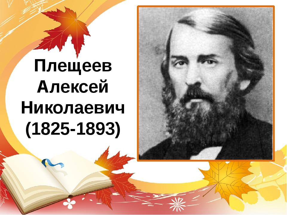 Плещеев Алексей Николаевич (1825-1893)