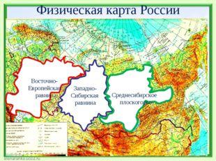 Физическая карта России Восточно- Европейская равнина Западно- Сибирская равн