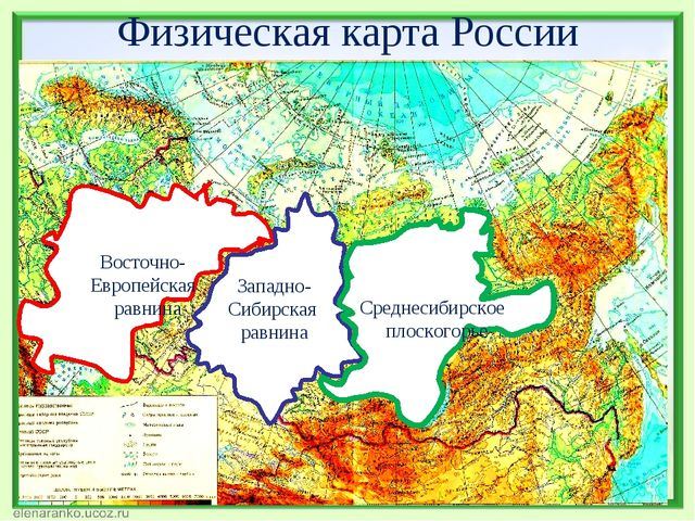 Физическая карта России Восточно- Европейская равнина Западно- Сибирская равн...