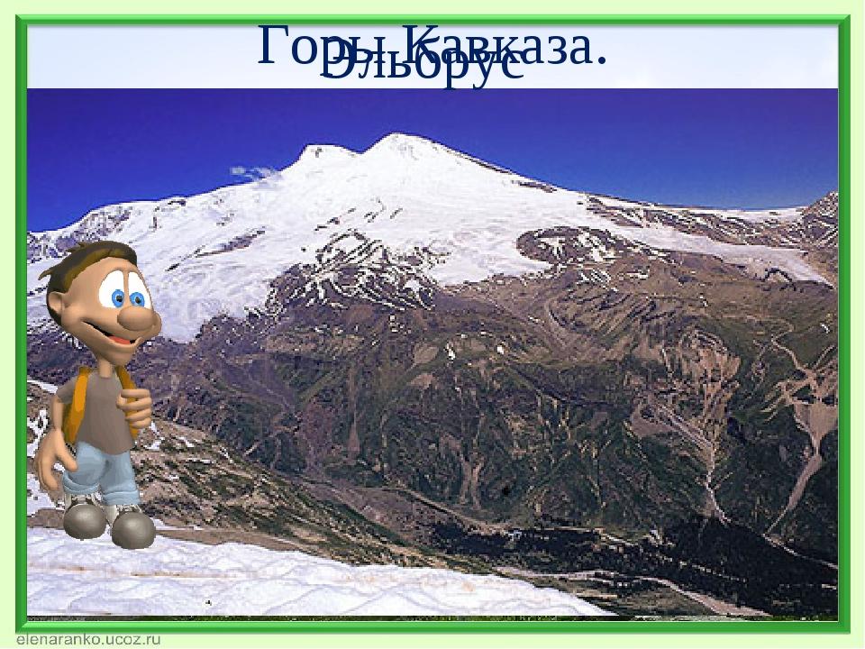 Горы Кавказа. Эльбрус
