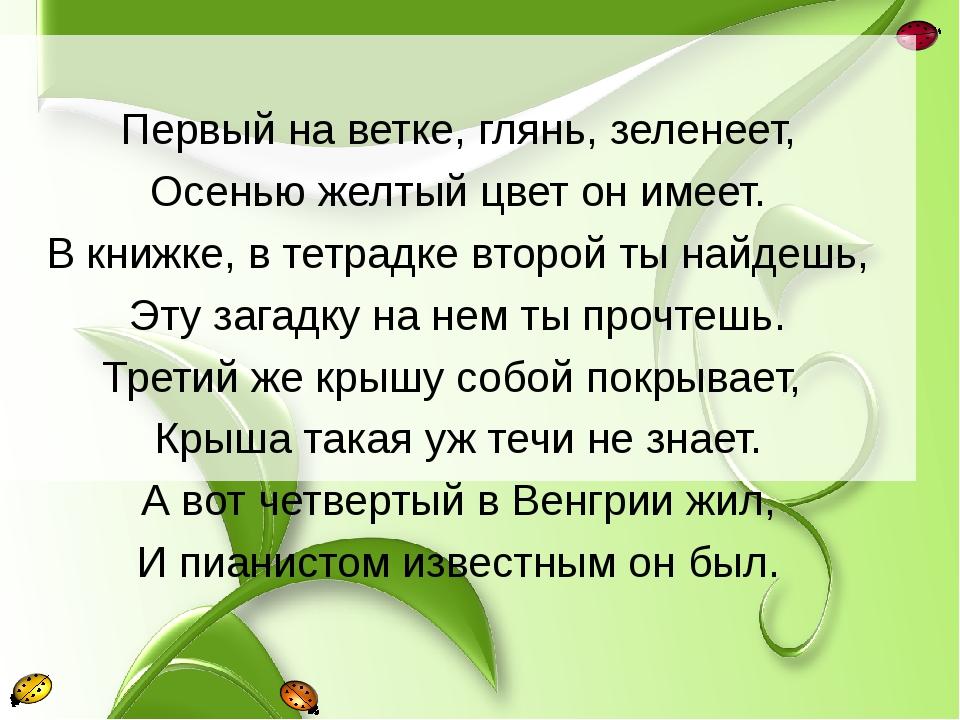 Первый на ветке, глянь, зеленеет, Осенью желтый цвет он имеет. В книжке, в т...