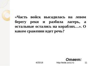 С именем какого князя связано начало создания на Руси первого письменного за