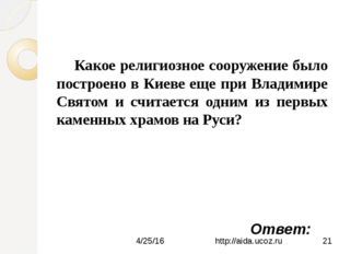 Храм Покрова на Нерли http://aida.ucoz.ru назад