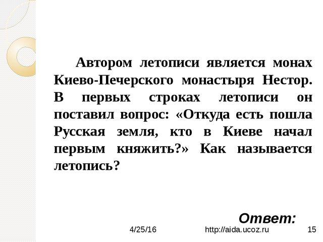 Титул главы Русской православной церкви. http://aida.ucoz.ru Ответ:
