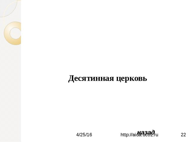 Князь Святослав http://aida.ucoz.ru назад