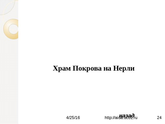 Владимир Святославич http://aida.ucoz.ru назад