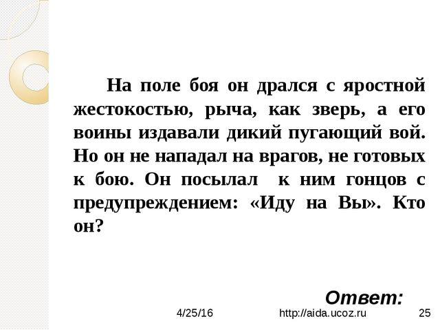 Александр Невский http://aida.ucoz.ru назад