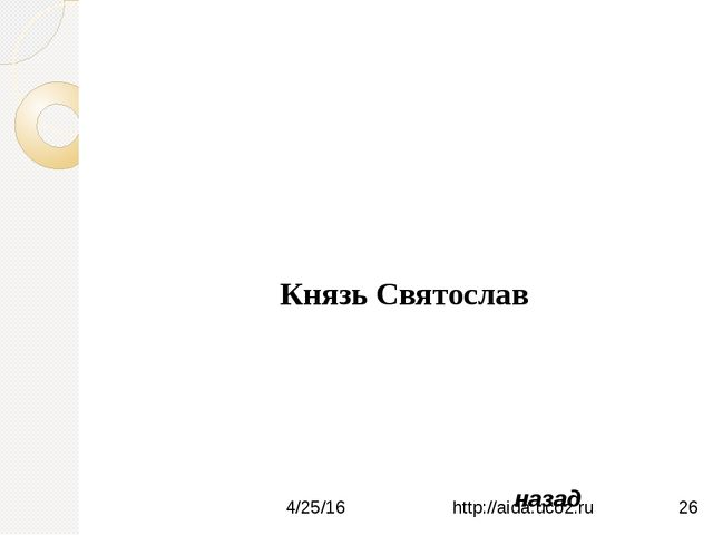 Юрий Долгорукий http://aida.ucoz.ru назад