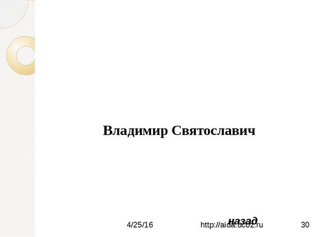 Выход http://aida.ucoz.ru назад