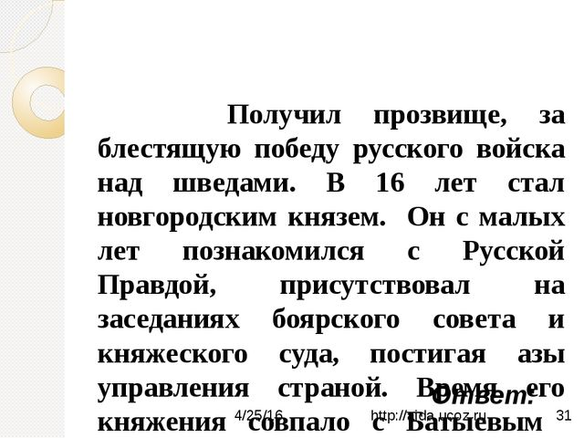 Резиденция http://aida.ucoz.ru назад
