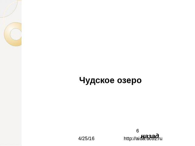 Козельск http://aida.ucoz.ru назад назад