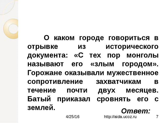 В годы правления Андрея Боголюбского во Владимире был возведен собор на крут...