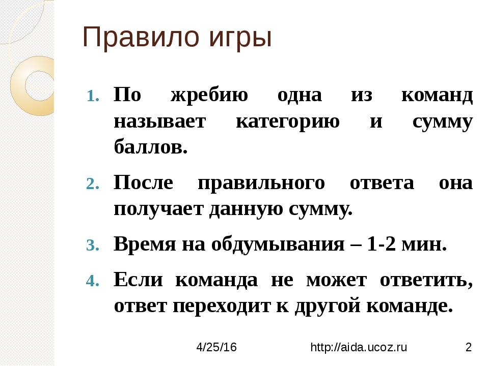 Место, где происходило «Ледовое побоище»? http://aida.ucoz.ru Ответ: