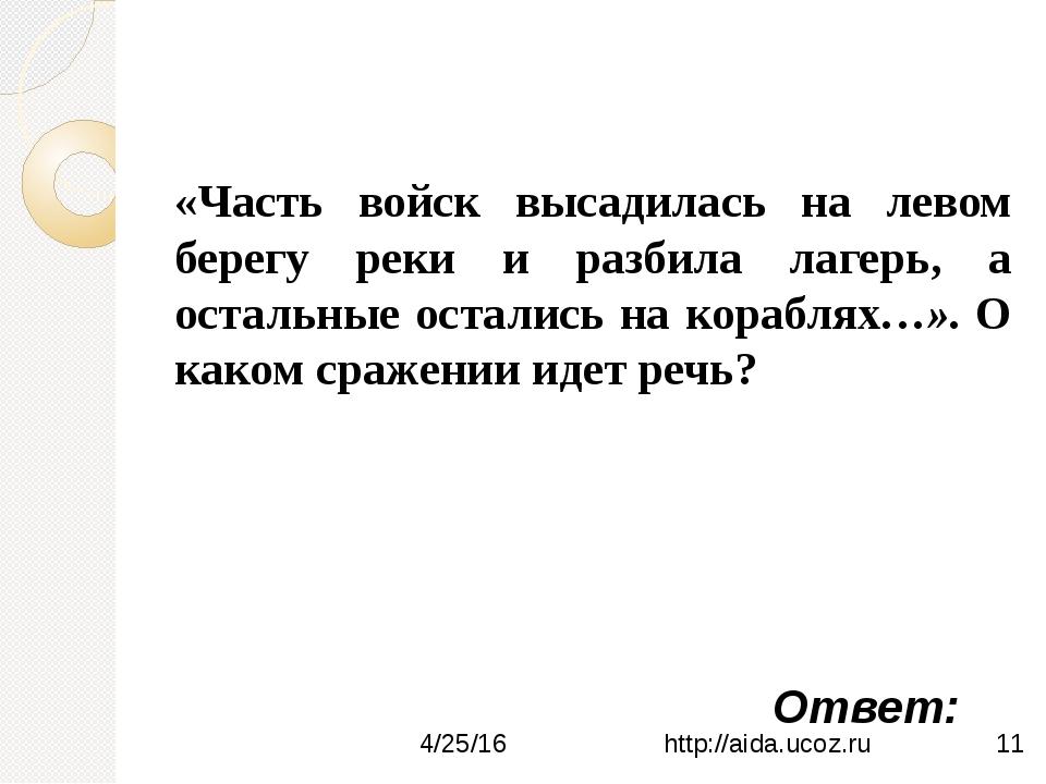 С именем какого князя связано начало создания на Руси первого письменного за...