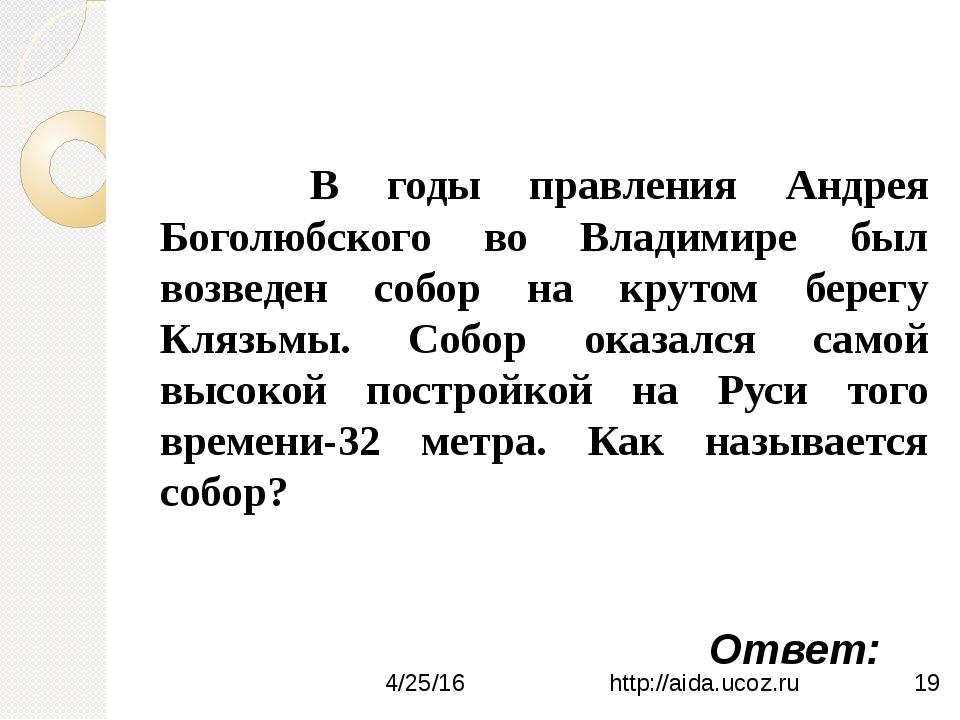 Местопребывание высокопоставленного лица http://aida.ucoz.ru Ответ: