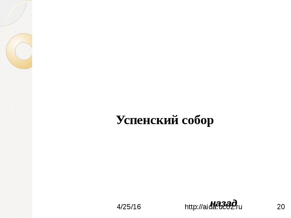 Десятинная церковь http://aida.ucoz.ru назад