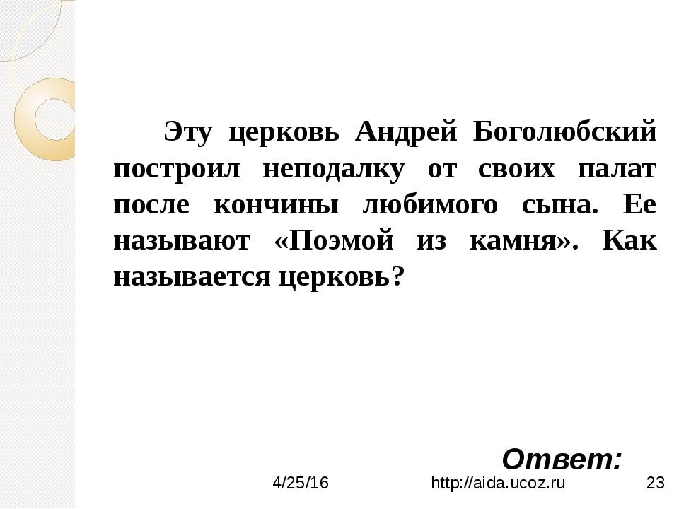 Ярослав Мудрый http://aida.ucoz.ru назад