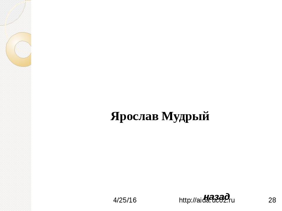 Посадник http://aida.ucoz.ru назад