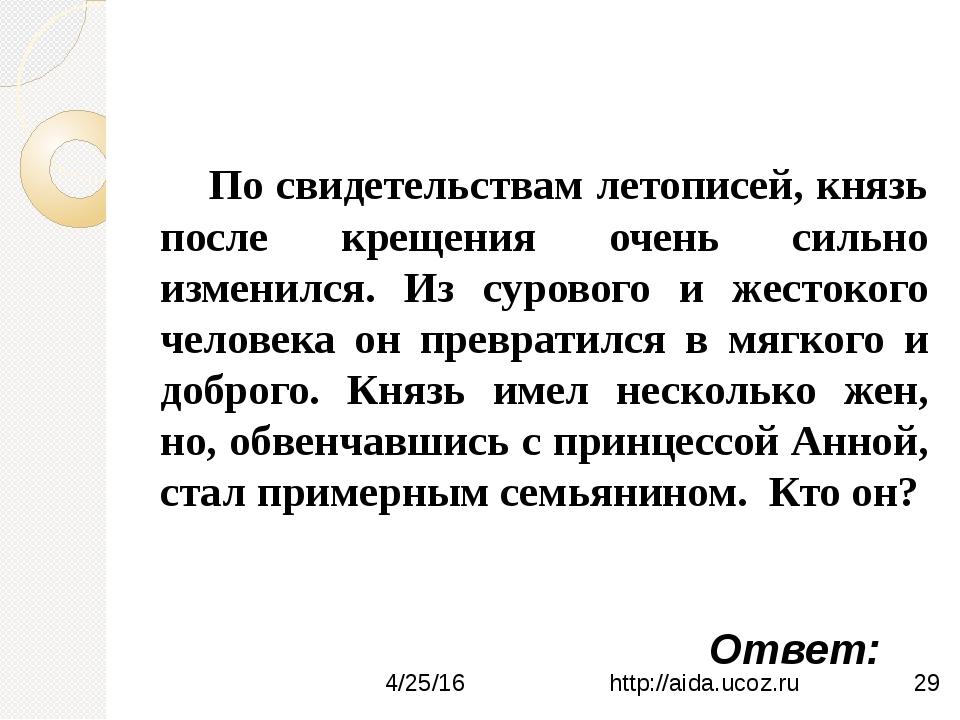 Республика http://aida.ucoz.ru назад