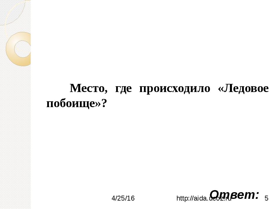 Автором летописи является монах Киево-Печерского монастыря Нестор. В первых...
