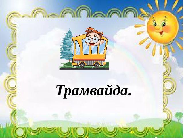 Трамвайда.