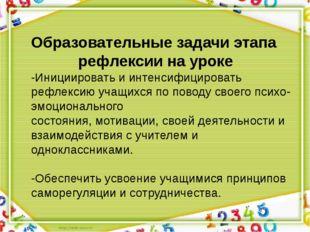 Образовательные задачи этапа рефлексии на уроке -Инициировать и интенсифициро