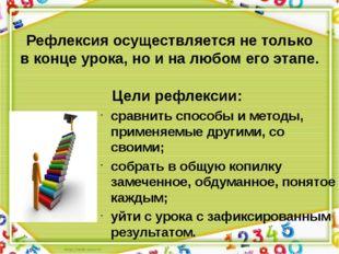Цели рефлексии: сравнить способы и методы, применяемые другими, со своими; с