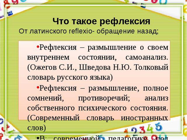 Что такое рефлексия От латинского reflexio- обращение назад; Рефлексия – раз...