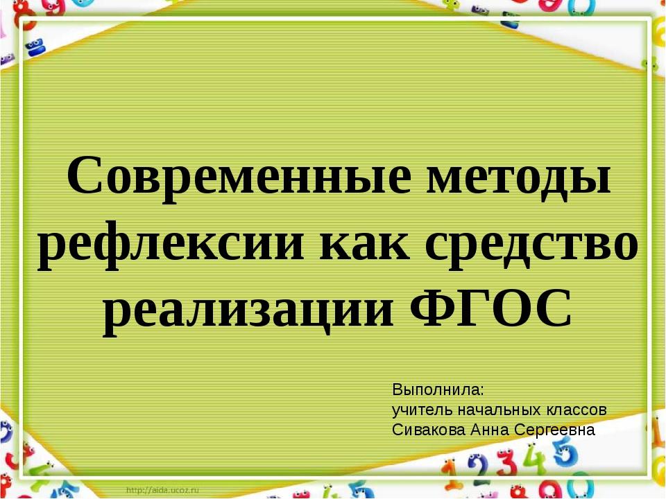 Современные методы рефлексии как средство реализации ФГОС Выполнила: учитель...