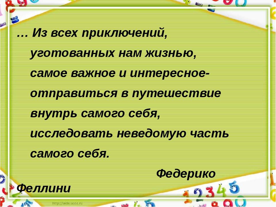 … Из всех приключений, уготованных нам жизнью, самое важное и интересное- отп...