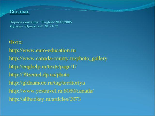 Фото: http://www.euro-education.ru http://www.canada-county.ru/photo_gallery...