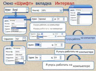 Окно «Шрифт» вкладка Интервал