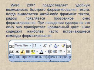 Word 2007 предоставляет удобную возможность быстрого форматирования текста. К