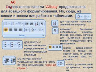 """Абзац Группа кнопок панели """"Абзац"""" предназначена для абзацного форматирования"""