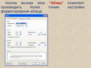 """Кнопка вызова окна """"Абзац"""" позволяет производить более тонкие настройки форма"""