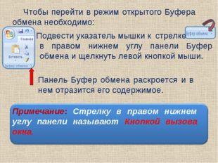 Чтобы перейти в режим открытого Буфера обмена необходимо: Подвести указатель
