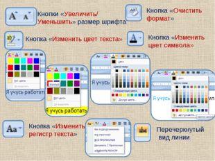 Перечеркнутый вид линии Кнопка «Изменить регистр текста» Кнопка «Изменить цв
